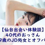 仙台出会系体験談19歳JD処女